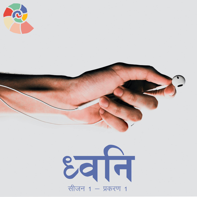 1.1 Socho – Podcast kyun? [Hindi]