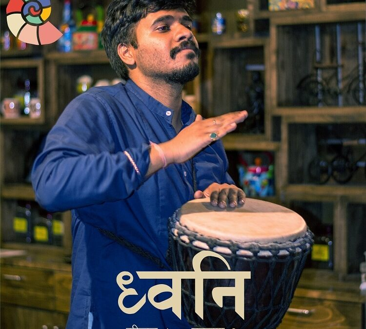 Dhvani Season 1 Trailer (Hindi)