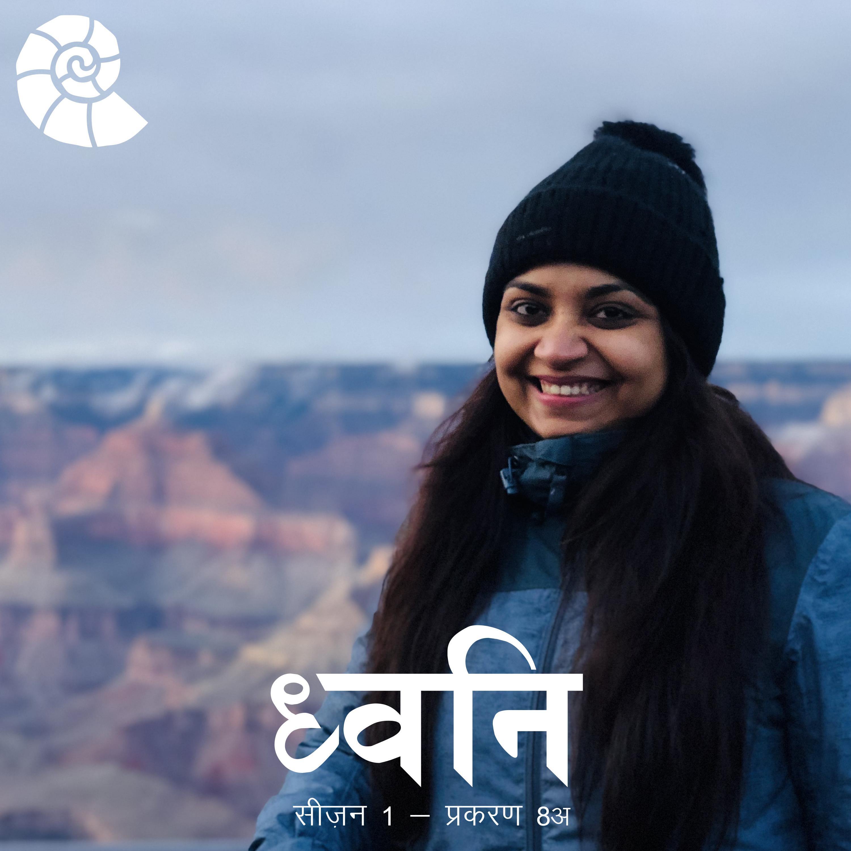 1.8 Socho – 90's ki parvarish with Bhavana – Part I [Hindi]