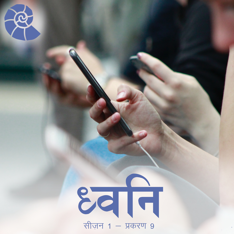1.9 Socho – Social media, poonjeevaad aur ummeed [Hindi]