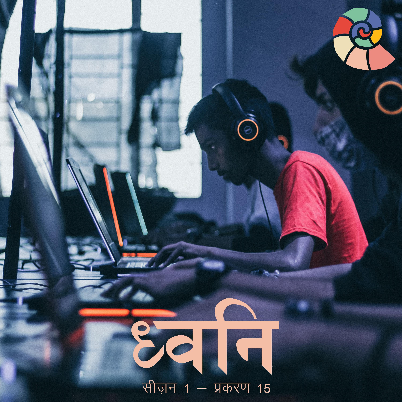 1.15 Socho – Online gaming kyun? [Hindi]