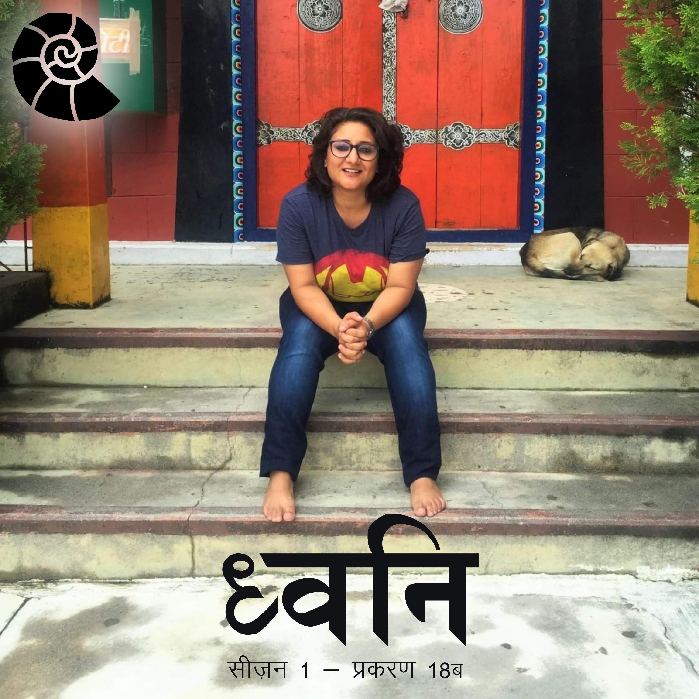 1.18 Socho – Aadhyaatm(spirituality) ke maayne aur Nichiren Buddhism with Supriya – Part II [Hindi]